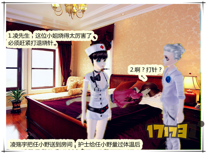 QQ炫舞微漫画,那年我们的约定(第5节)