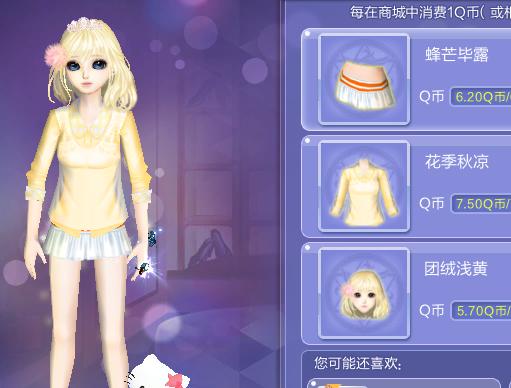 qq炫舞女生搭配 俏皮可爱公主范