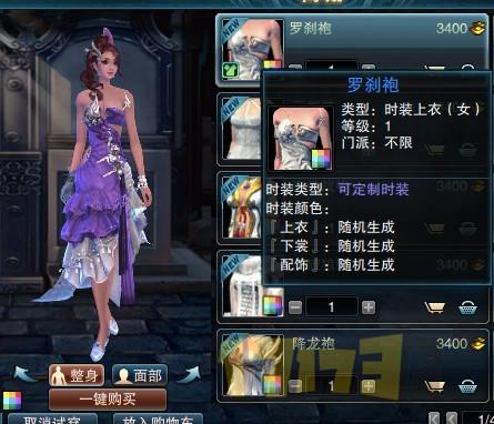 笑傲江湖OL体验服最新时装男女罗刹装展示