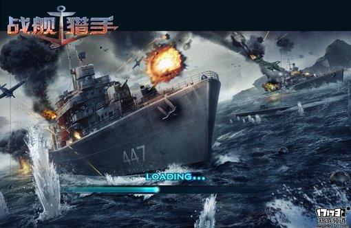 2016CJ试玩:海上《战舰猎手》