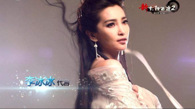 李冰冰、刘镇伟为网游拍广告自黑 这是年度最牛营销啊