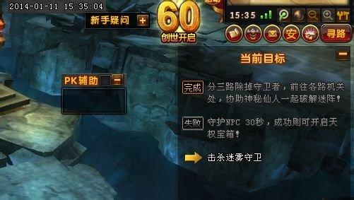 轩辕传奇60级副本遗民的钥匙攻略