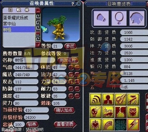 梦幻西游梦幻西游个性宝宝集合17173.com游戏门户图片
